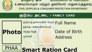 Smart Ration Card